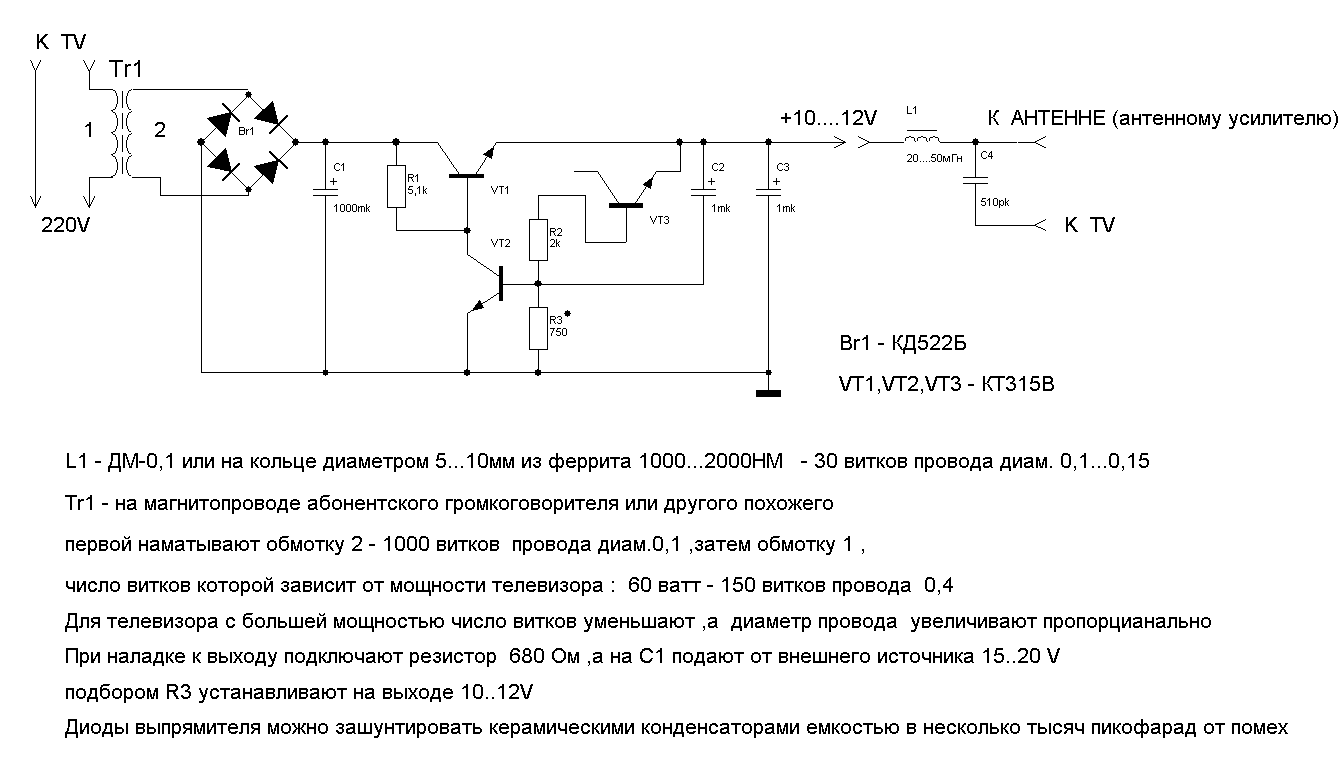 Схема подключения блока питания для антенны