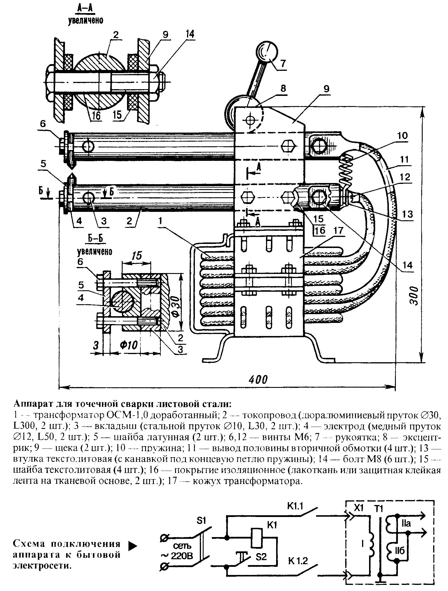 схема блок управления точечной сварки из трансформатора микроволновки